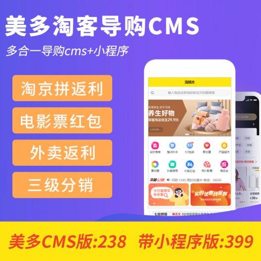 美多淘客cms网站系统小程序