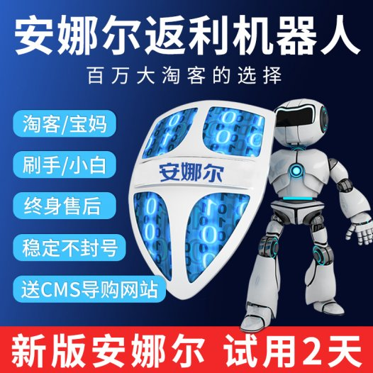 安娜尔返利机器人【支持试用/官方售后】月版本
