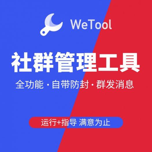 Wetool微信群管软件防封离线版