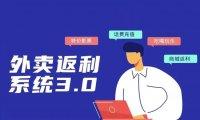美赚 · 外卖返利系统 3.0