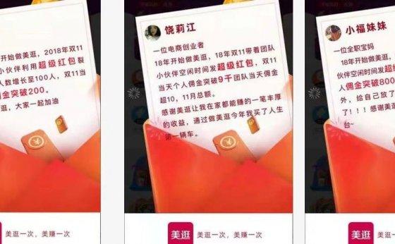 美逛APP5月29日超红话术集锦