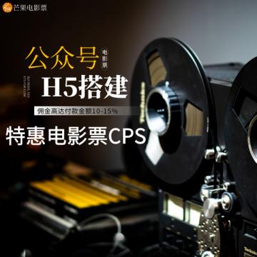 芒果电影票-特价电影票CPS公众号H5系统