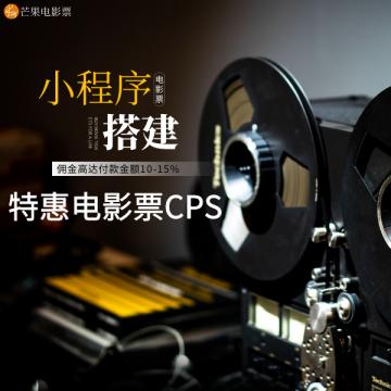 芒果电影票-特价电影票CPS小程序搭建